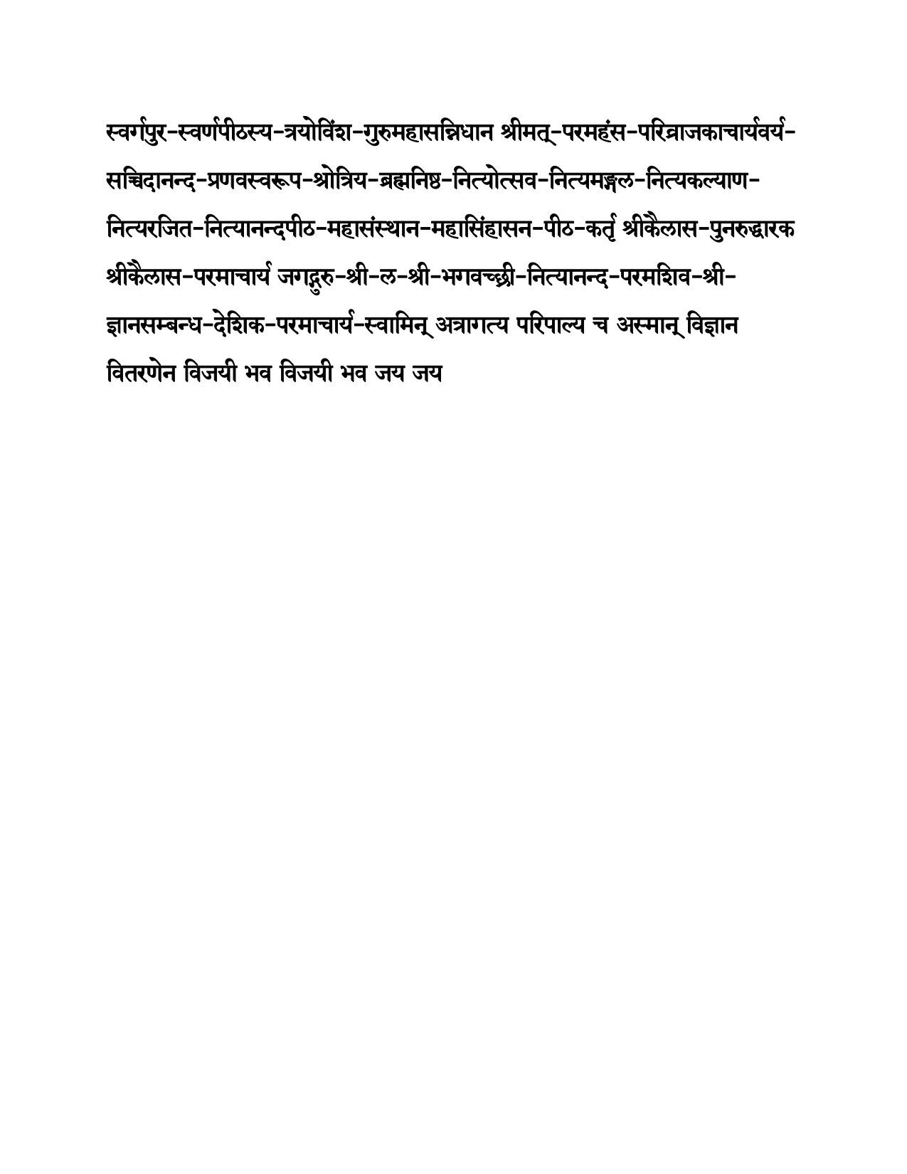 anthem sanskrit 23 Dec 2