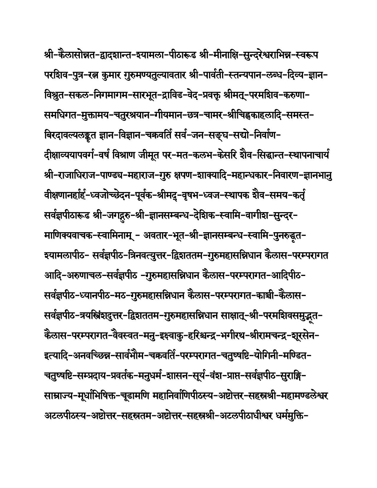 anthem sanskrit 23 Dec